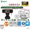 フルHD対応 WEBカメラ1080P マイク内蔵 1920*1080 KT8008