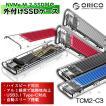 ORICO USB-C NVME M.2 SSDケース(M Key)対応 USB 3.1 Gen2 10Gbps透明な外付けケース TCM2-C3