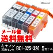 BCI-326+BCI-325 キャノン互換インクカートリッジ 5色セット BCI325 BCI326