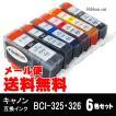 BCI-326+BCI-325 キヤノン互換インクカートリッジ 6色セット BCI325 BCI326