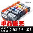 BCI-326+BCI-325 キャノン 互換インクカートリッジ 単品販売 BCI325BK/BCI326BK/BCI326C/BCI326M/BCI326Y/BCI326GY