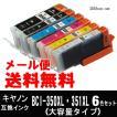 BCI-351XL+350XL キヤノン互換インクカートリッジ 6色セット BCI350XL BCI351XL