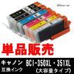 BCI-351XL+350XL CANON キヤノン 互換インクカートリッジ 単品販売 BCI351XL BCI350XL