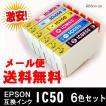 IC6CL50(IC50) EPSON エプソン互換インクカートリッジ 6色セット iIC50 IC6CL50