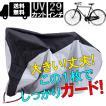 自転車カバー サイクルカバー 厚手 撥水 防水 UVカット 29インチ