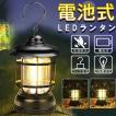 LEDランタン キャンプ用 LED ランタン LEDライト 電池式  夜釣りアウトドア に 送料無料