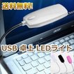 USB LED ライト 28灯 フレキシブルアーム 卓上 デスク パソコン