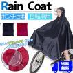レインコート 自転車 レディース メンズ ポンチョ 雨具 厚手 ダブルバイザー  収納袋付 男女兼用 フリーサイズ