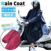 レインコート 自転車 レディース メンズ カッパ ポンチョ バイク レインウェア 防水 袖付き フリーサイズ 雨具