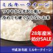 【28年産 古米 処分セール】山形県庄内産 特別栽培米 ミルキークイーン 2kg 白米 4個まで送料別 5個以上送料無料