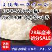 【28年産 古米 処分セール】山形県庄内産 特別栽培米 ミルキークイーン 24kg 玄米