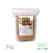 玄米 3kg ひとめぼれ 岩手県産 米 お米 令和2年産 お試し 少量 送料無料