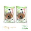 ササニシキ 宮城県産 米 5kg×2袋 お米 10kg 令和2年産 宮城県産 白米 送料無料 精白米