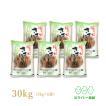 米 30kg 安い ササニシキ 令和2年産 小分け 宮城県産 送料無料 精白米