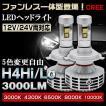業界初!12V/24V兼用H4Hi/Lo切替 3000LM 5色変更自由 ファンレス一体LEDヘッドライト