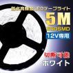 高品質!12V 5M 300SMD 5メートル 300連 高輝度5M LEDテープライト 白ベース ホワイト 長寿命 カット可能 完全防水