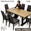 ダイニングテーブルセット 6人掛け 7点 テーブル幅165 オーク材 楢 ナラ なぐり加工 ハイバックチェア 座面 合成皮革 PVC 北欧 モダン