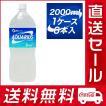 アクエリアス 2L PET×6本入 ★コカ・コーラ社製品 直送セール