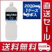 アクエリアス ゼロ 2L PET×6本入 ★コカ・コーラ社製品 直送セール