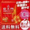 最新版 EXA エクサコンプリート SPX 60包 30日分 燃焼系ダイエットサプリメント L-カルニチン コエンザイムQ10 選べるおまけ 後払い可