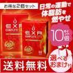 最新版 EXA エクサコンプリート SPX 60包×2個セット 60日分 燃焼系ダイエットサプリメント 選べるおまけ L-カルニチン コエンザイムQ10 後払い可