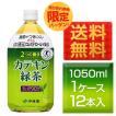 2つの働き カテキン緑茶 1.05L PET×12本入 伊藤園