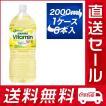 アクエリアス ビタミン 2L PET×6本入 ★コカ・コーラ社製品 直送セール
