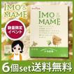 いもまめ IMO&MAME 送料無料 6コセット 北海道限定