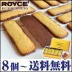 ロイズ バトンクッキー〔ココナッツ〕