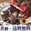 ロイズ ポテトチップチョコレート〔マイルドビター〕