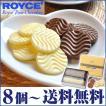 ロイズ ピュアチョコレート〔クリーミーミルク&ホワイト〕