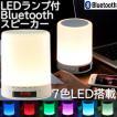 ナイトライト 多色変換 目覚まし時計 ワイヤレススピーカー タイマー タッチ式 Bluetooth 地震 技適マーク取得 ベットサイドランプ 卓上ライト Bluetoothスピー