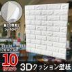 クッションシート  壁 レンガ 壁紙 壁紙シール 3D壁紙 立体 タイル 防音 白 サイズ70×77 [厚み8mm高粘着]