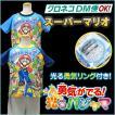スーパーマリオ 子供パジャマ 半袖 2色 110cm/120cm/130cm  寝巻 男子