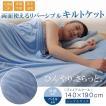 接触冷感 キルトケット  クールケット 涼感  Q-MAX0.4以上 リバーシブル 送料無料 寝具