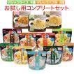 非常食 アルファ米 非常食セット 防災セット 5年保存 防災グッズ マジックライス&マジックパスタ 12種 コンプリートセット