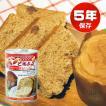 非常食 パン 5年保存 備蓄 おいしい 保存食 アウトドア 防災 パンですよ コーヒーナッツ味