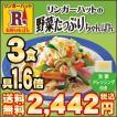 リンガーハット野菜たっぷりちゃんぽんお試しセット3...