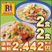 リンガーハット長崎ちゃんぽん2食・皿うどん2食お試し...