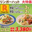 大特価!リンガーハット 野菜たっぷりちゃんぽん3食&...