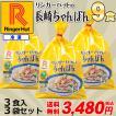 リンガーハット 長崎ちゃんぽん3食入×3袋 計9食セット(送料無料/冷凍/具材付き)