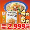 【チャーハン祭】【送料無料】【冷凍】チャーハン6袋・長崎ちゃんぽん4食セット