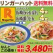 \特大セール!/リンガーハット長崎ちゃんぽん4食&...