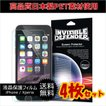 iPhone6S Plus iphone6plus 保護フィルム 4枚入り セット 高透明 防キズ 高耐久 Invisible Defender