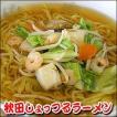 秋田しょっつるラーメン 2食/送料別