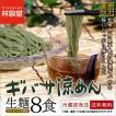 アカモク練りこみ麺  夏季限定★幻の海藻入り ギバサ涼めん8食 ぎばさ つけめん つけ麺