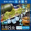 冷凍専用/ギバサ涼めん 8食 ぎばさ(あかもく)練りこみ麺