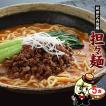 秋田比内地鶏 担々麺