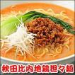 秋田比内地鶏 担々麺 2食/生麺タイプ