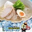 ラーメン 送料無料 秋田比内地鶏冷やしラーメン6食 乾麺タイプ お取り寄せ